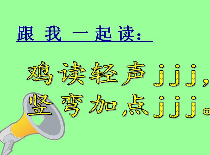 人教版小学一年级语文上册课件 汉语 拼音j q x