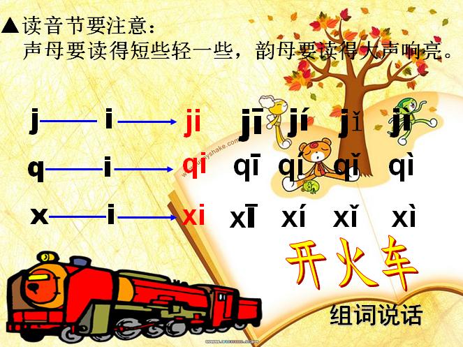 人教版小学一年级语文上册课件 汉语 拼音 j q x