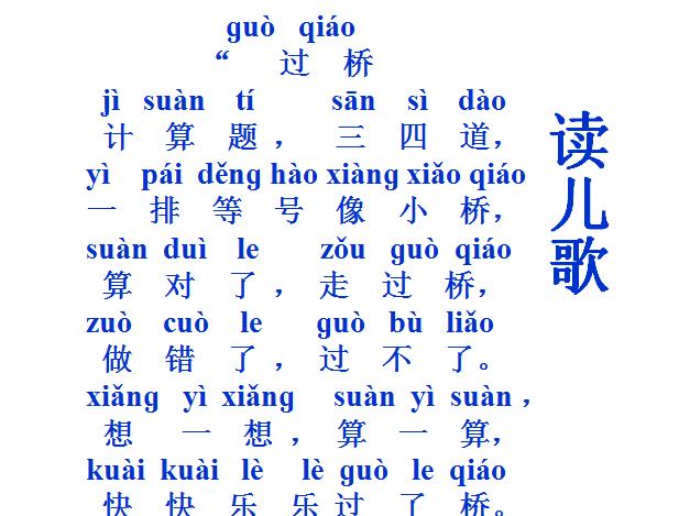 人教版小学一年级语文上册课件 汉语 拼音z c s