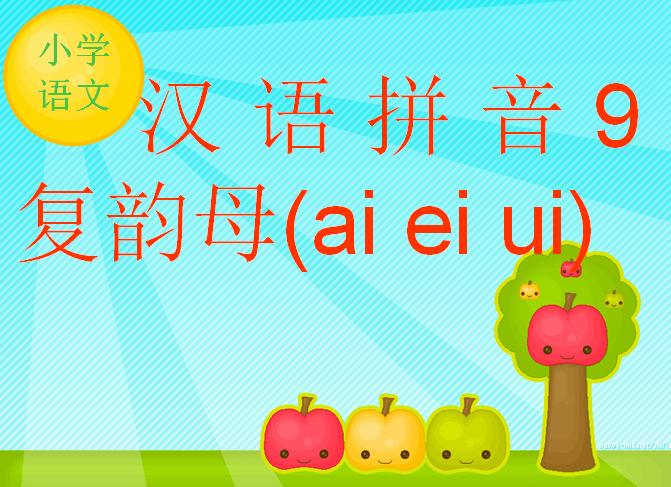 人教版小学一年级语文上册课件 汉语 拼音ai ei