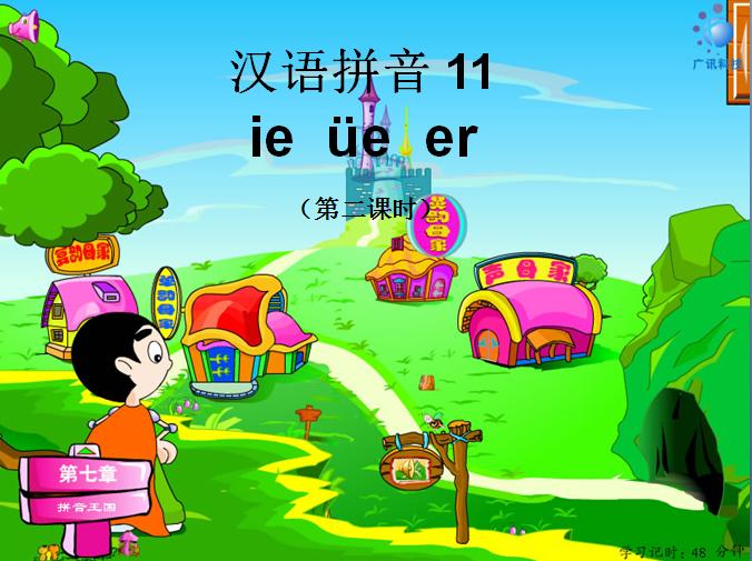 汉语拼音ieüeerppt猫咪教案课件爱睡觉的美术小学v猫咪图片