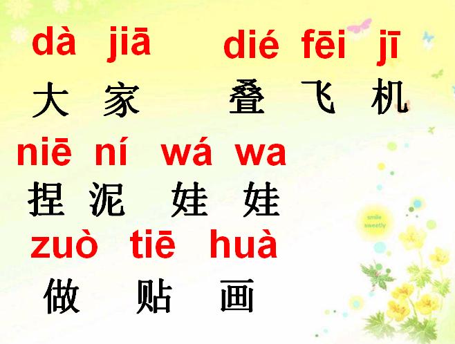 人教版小学一年级语文上册课件 汉语拼音 ie ü