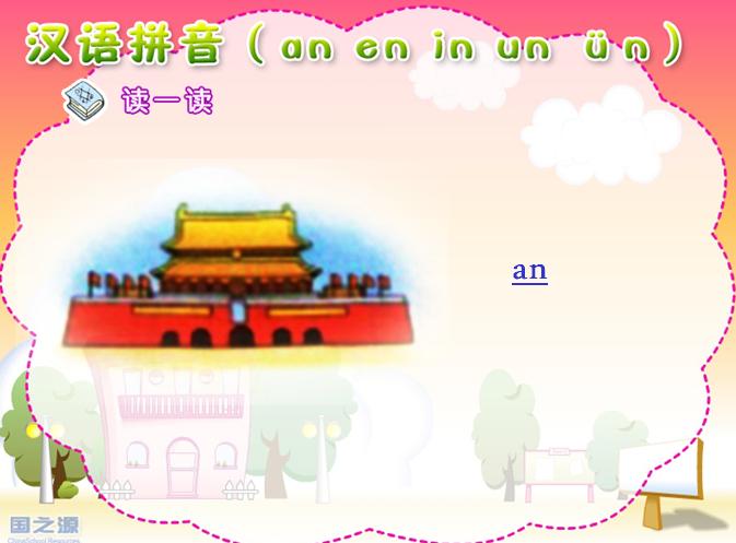 版小学一年级语文上册 课件 汉语拼音 an en in u
