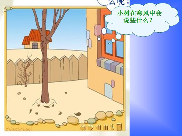 老师ppt模板 → 爷爷和小树ppt课件
