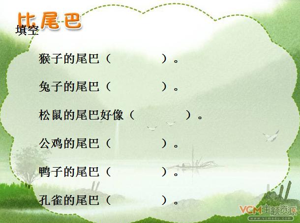 比尾巴ppt课件免费下载【小学一年级语文】
