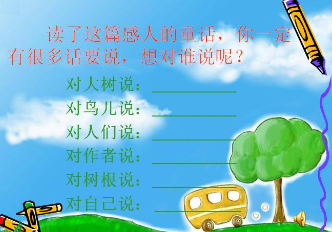 小学版白马四课件年级上册人教|去年的树ppt课语文小学洛阳市图片