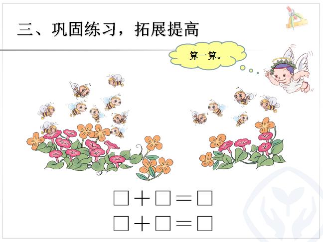 9加几ppt课件免费下载【小学一年级数学】