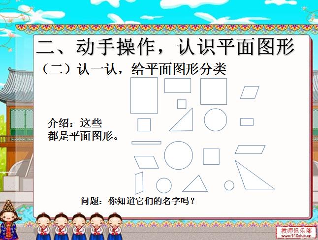 人教版小学一年级数学下册课件 认识 图形二 pp
