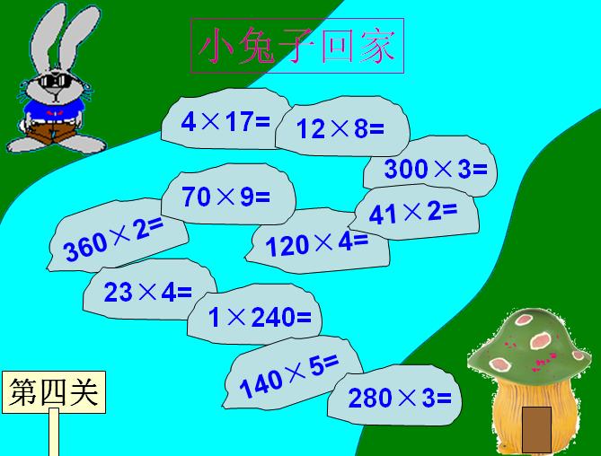 小学版小学四年级上册数学人教 四上辅导乘法口算课件招生图片