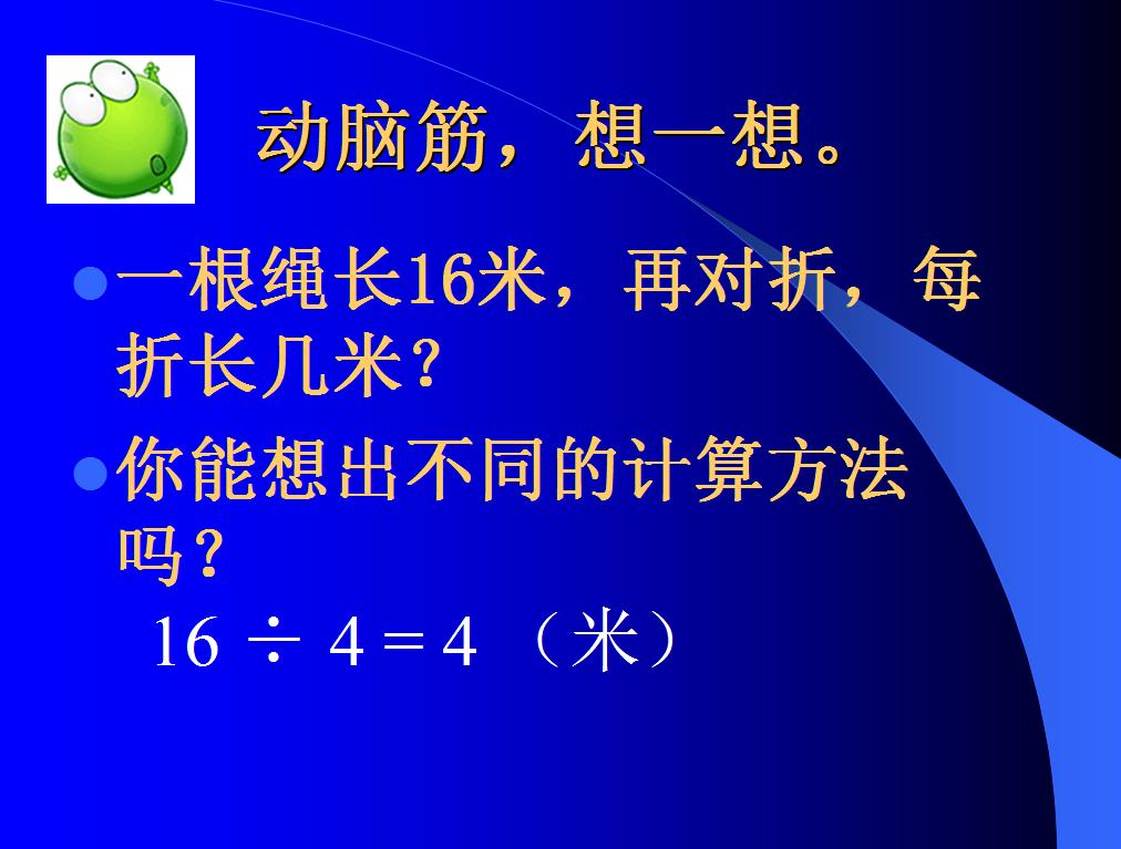 人教 版二年级下册数学课件 表内除法一整理和