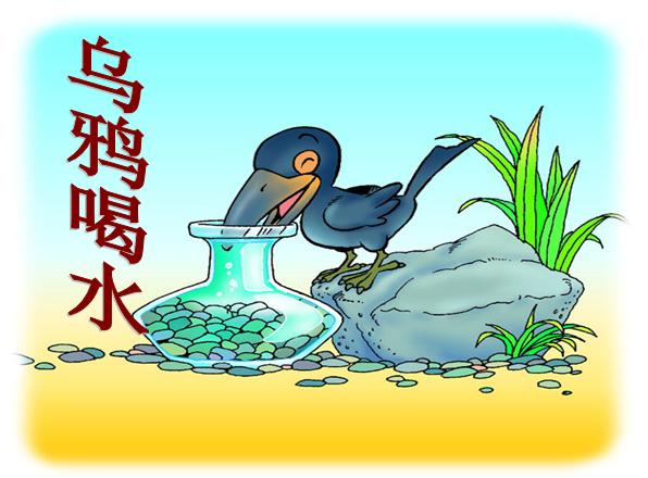 语文下册课件 乌鸦喝水ppt 课图片