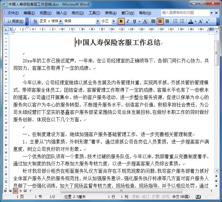 www.shanpow.com_保险公司工作总结范文。