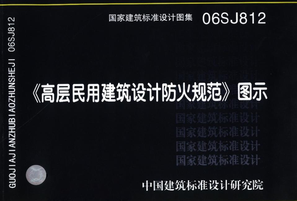 06sj812pdf|06SJ812高层民用建筑设计招聘规高迪建筑设计事务所防火图片