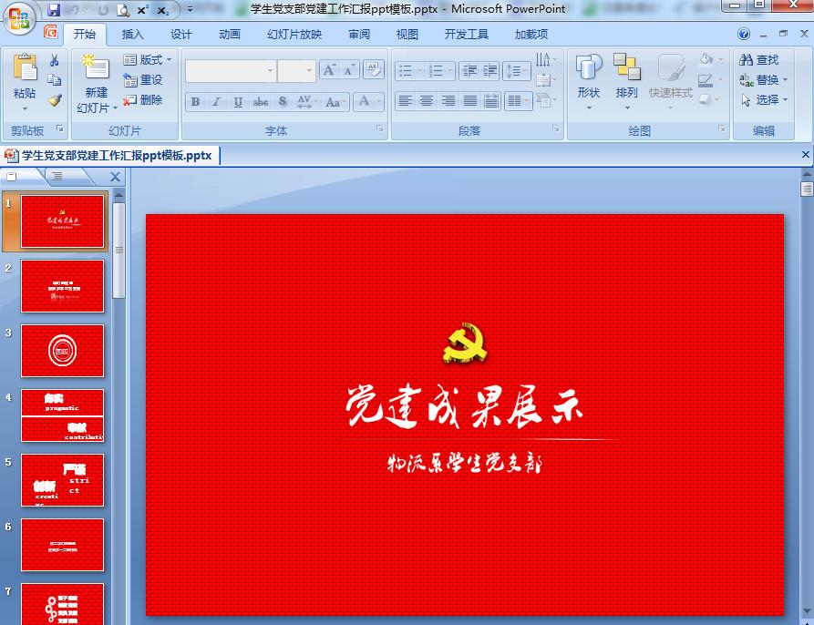 【农村党支部2016年党建工作汇报材料】