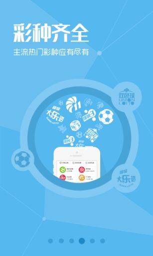 搜狗彩票手机客户端1.3 官网最新版