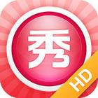 美图秀秀iPad版(美图秀秀HD版) 3.2.0 官方最新版