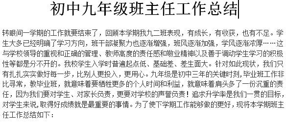 班主任工作总结下载|年级九物理班主任v年级总初中北京初中知识点图片