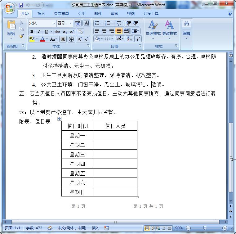 值日表模板_值日表模板|公司卫生值日表模板word格式最新版-东坡下载