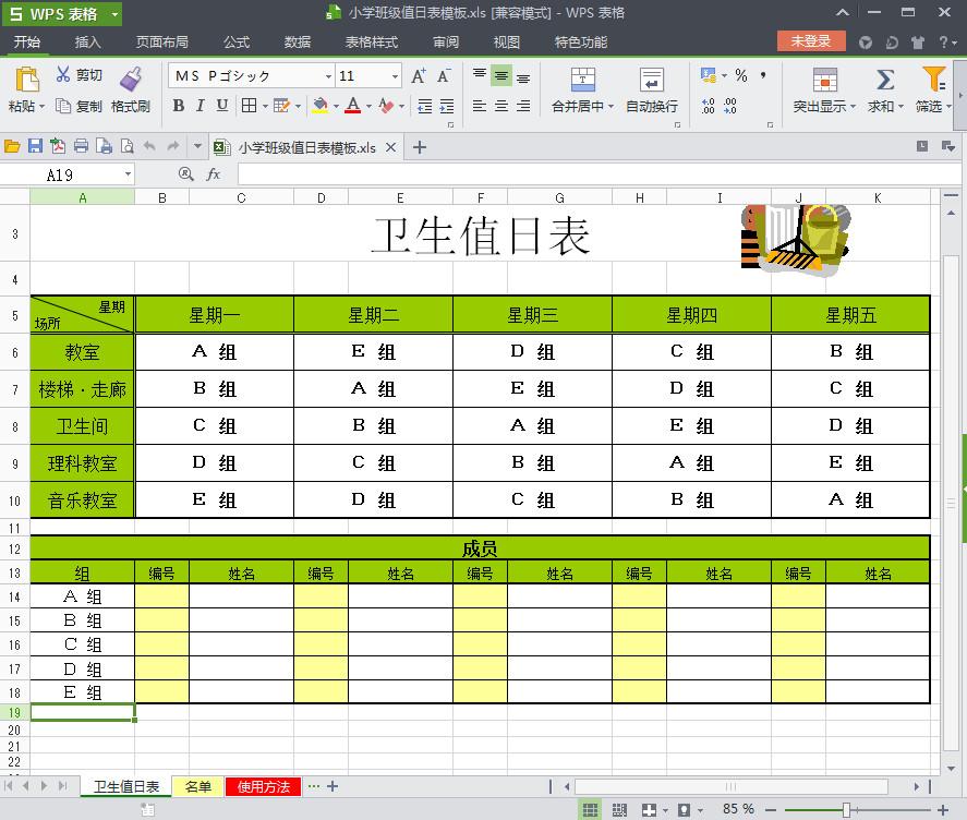 小学值日表_小学班级值日表-小学班级值日表模板excel格式最新版-东坡下载