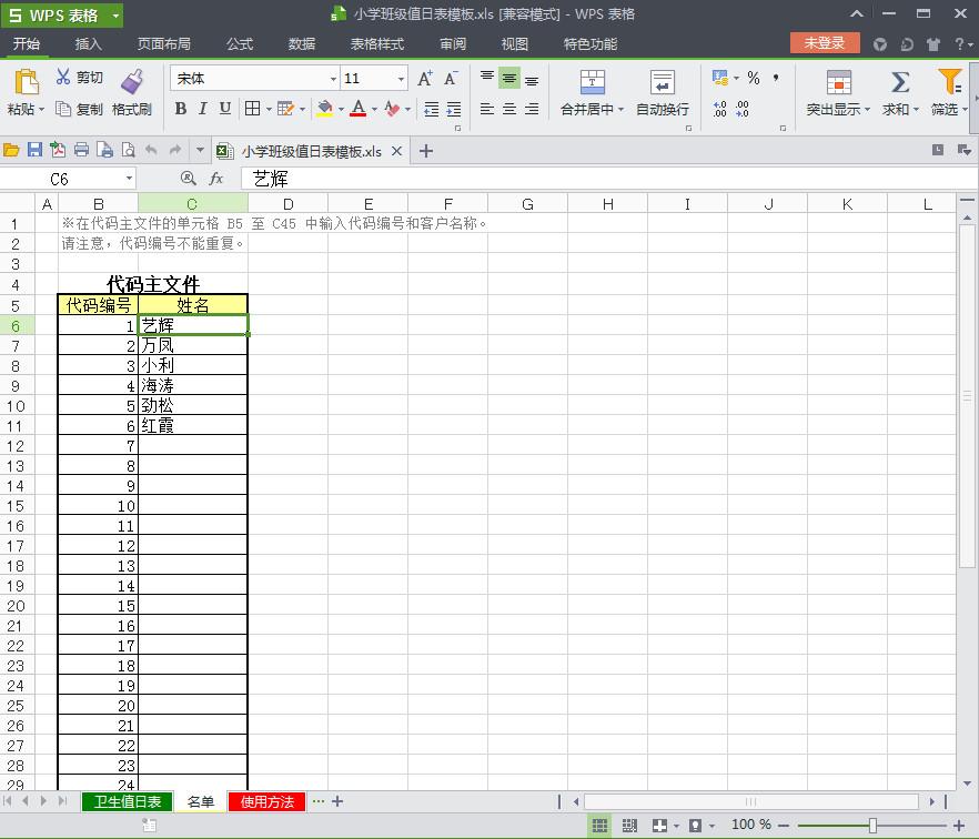 班级值日表_小学班级值日表-小学班级值日表模板excel格式最新版-东坡下载