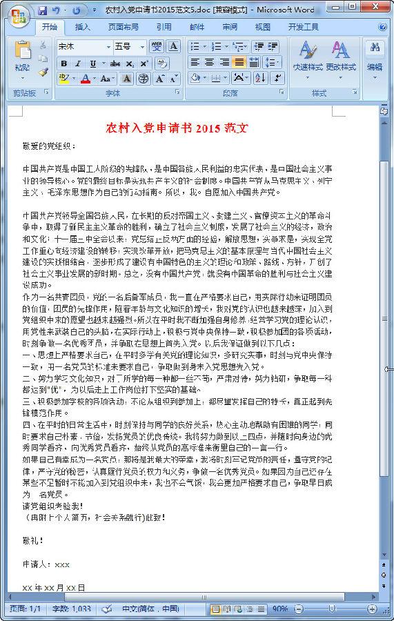 农村入党申请书范文2017。