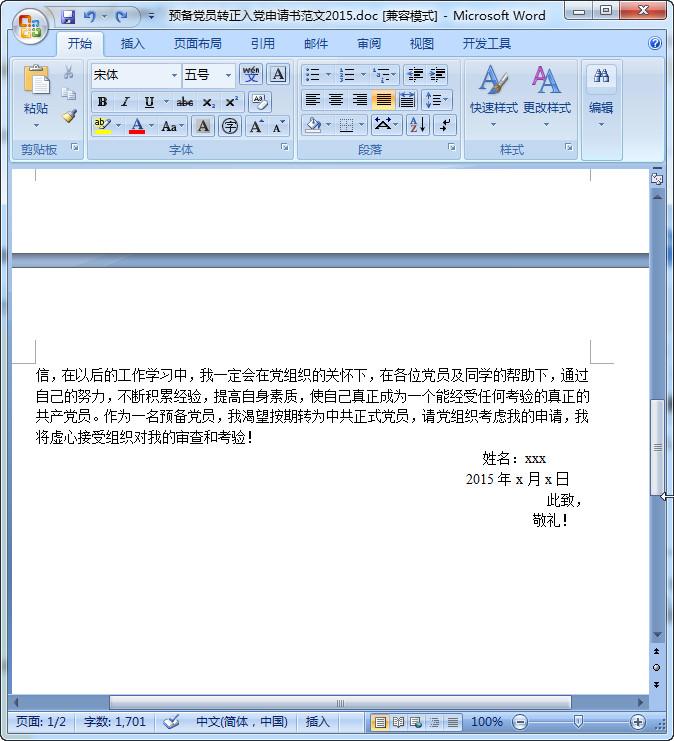 【转正申请字体格式要求】