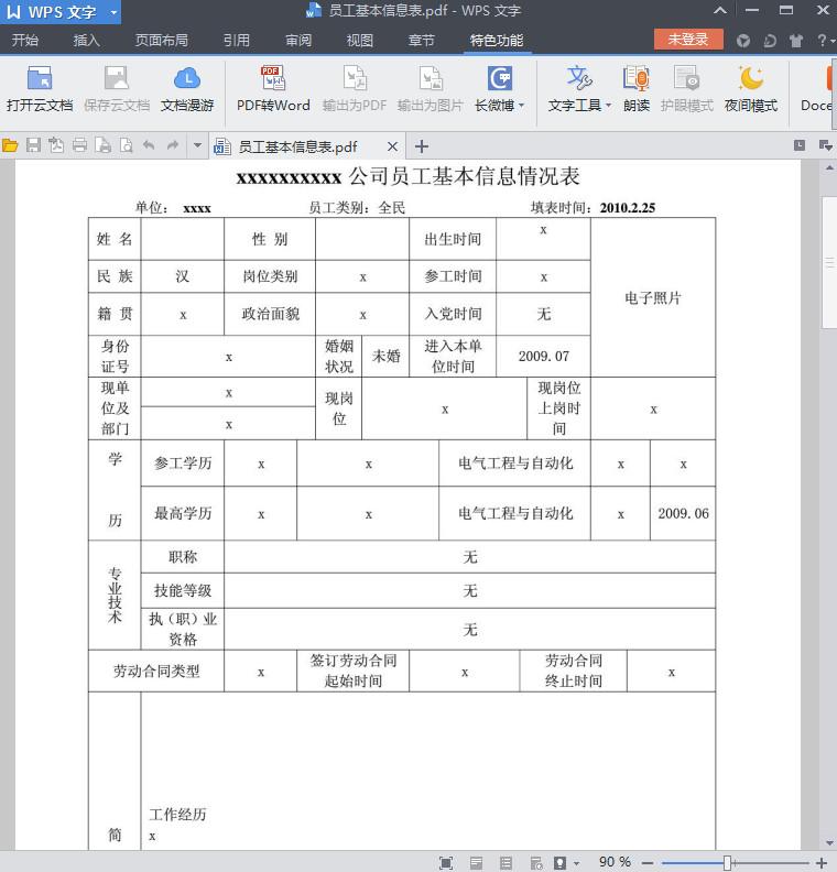 员工社会及家庭情况信息表_公司员工基本信息表员工基本信息表模板空白