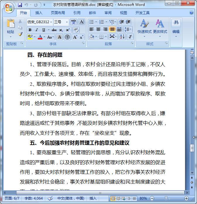 【财务社会调查报告】