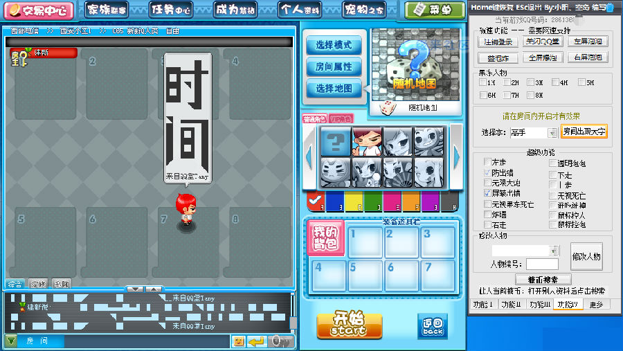 qq堂4.2刷分器下载_qq堂4.2全能精灵挂 - www.iaieiw.com
