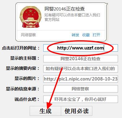QQ群网警监控软件 QQ自定义提示生成器1.0 绿