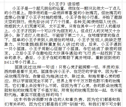 读后感 2000字 小王子读后感 大全doc格式word