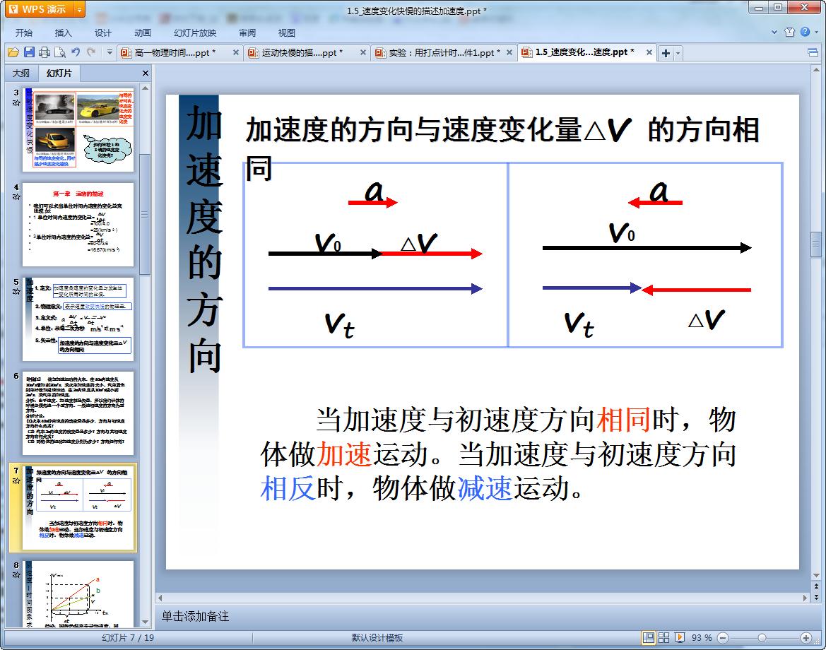 速度变化快慢的描述_速度变化快慢的描述──加速度素材高中物理