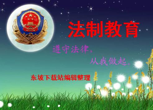 法制教育ppt 小学生法制教育课件班主题最新龙湾外国语小学图片图片