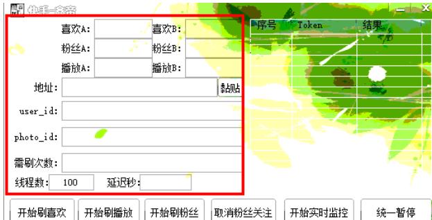 2015快手刷双击播放软件下载|鑫帝快手无限刷
