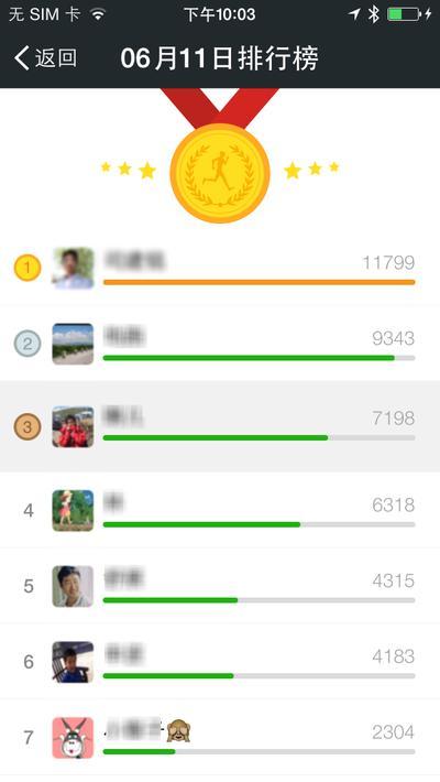 微信运动app(无限刷步数)
