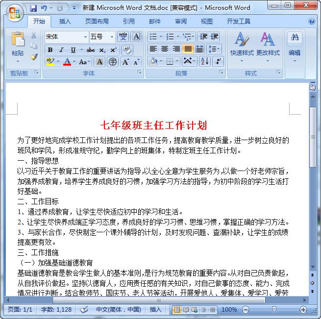 www.shanpow.com_初一第一学期班主任工作计划。