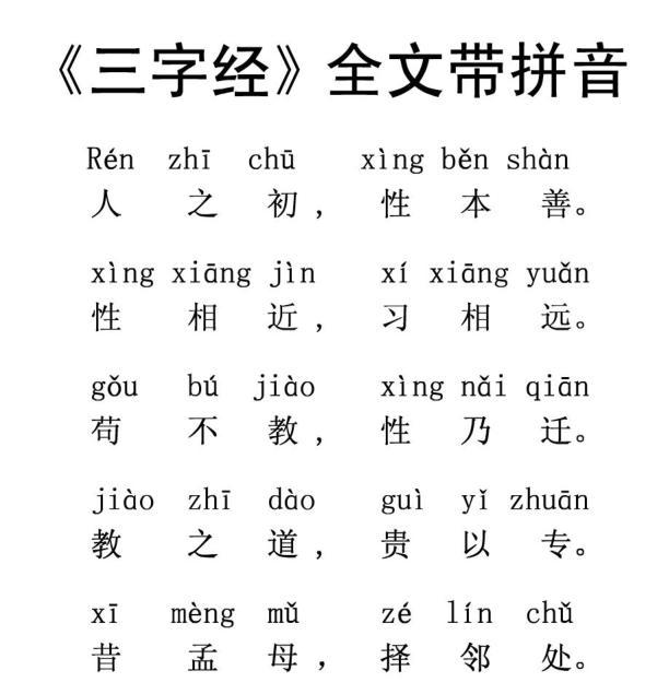 三字经全文带拼音下载 三字经全文(带拼音)pdf