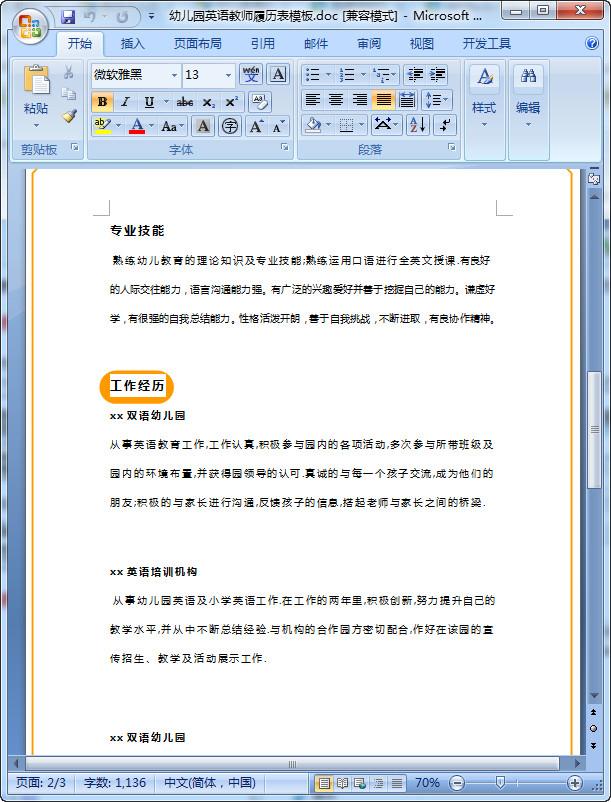 幼儿园英语教师简历模板|幼儿园英语教师履历