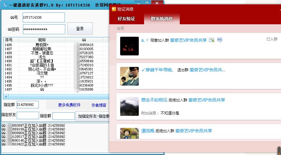 QQ一键拉所有好友进群 一键邀请好友进群软件