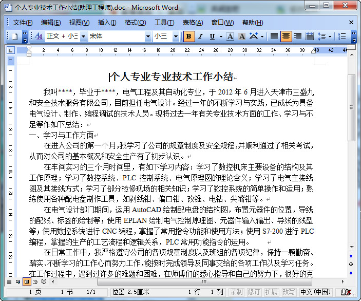 www.shanpow.com_助理工程师个人总结。