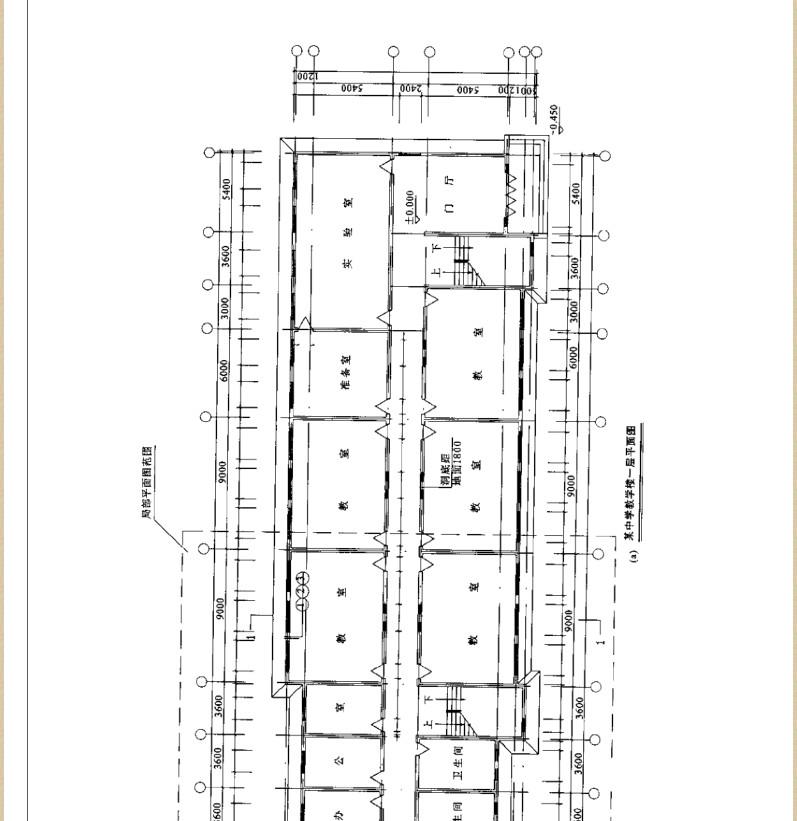 房屋建筑学课程设计指南pdf格式在线扫描版免费下载图片