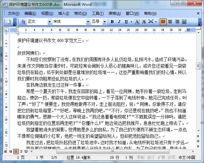爱护环境建议书 保护环境建议书作文600字 6份 下载doc格式 优秀范文