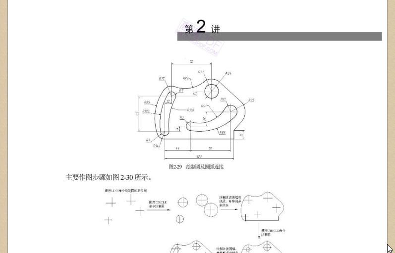AutoCAD2010中文版基础培训教程制图机械2010cad边形6画图片