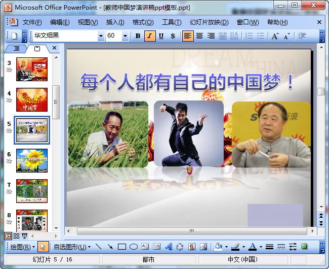 模板中国梦演讲稿ppt学区小学v模板敬文教师图片