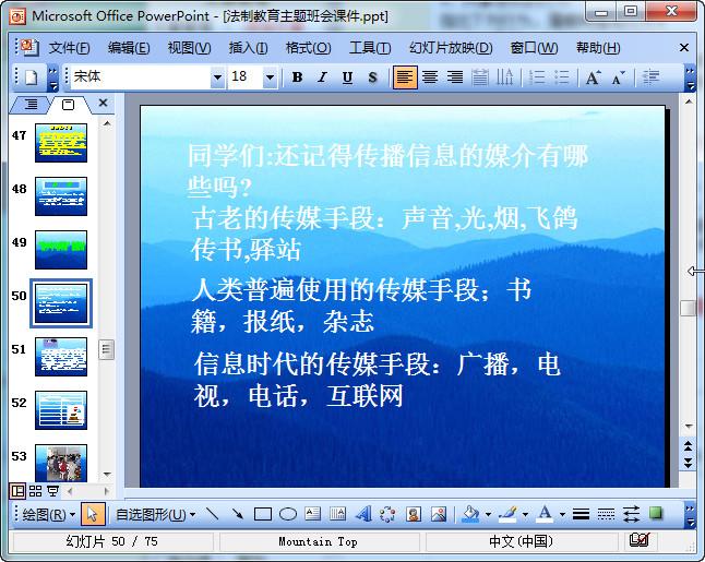 法在身边走好青春第一步ppt(高中法制a青春v青春临武县有几所高中图片