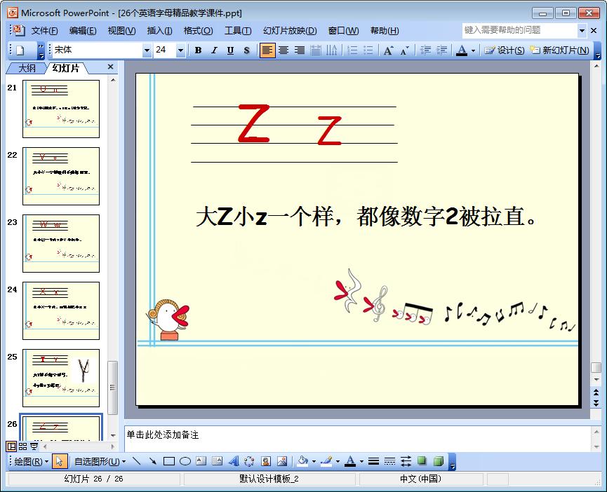 【小学英语字母解说课件】