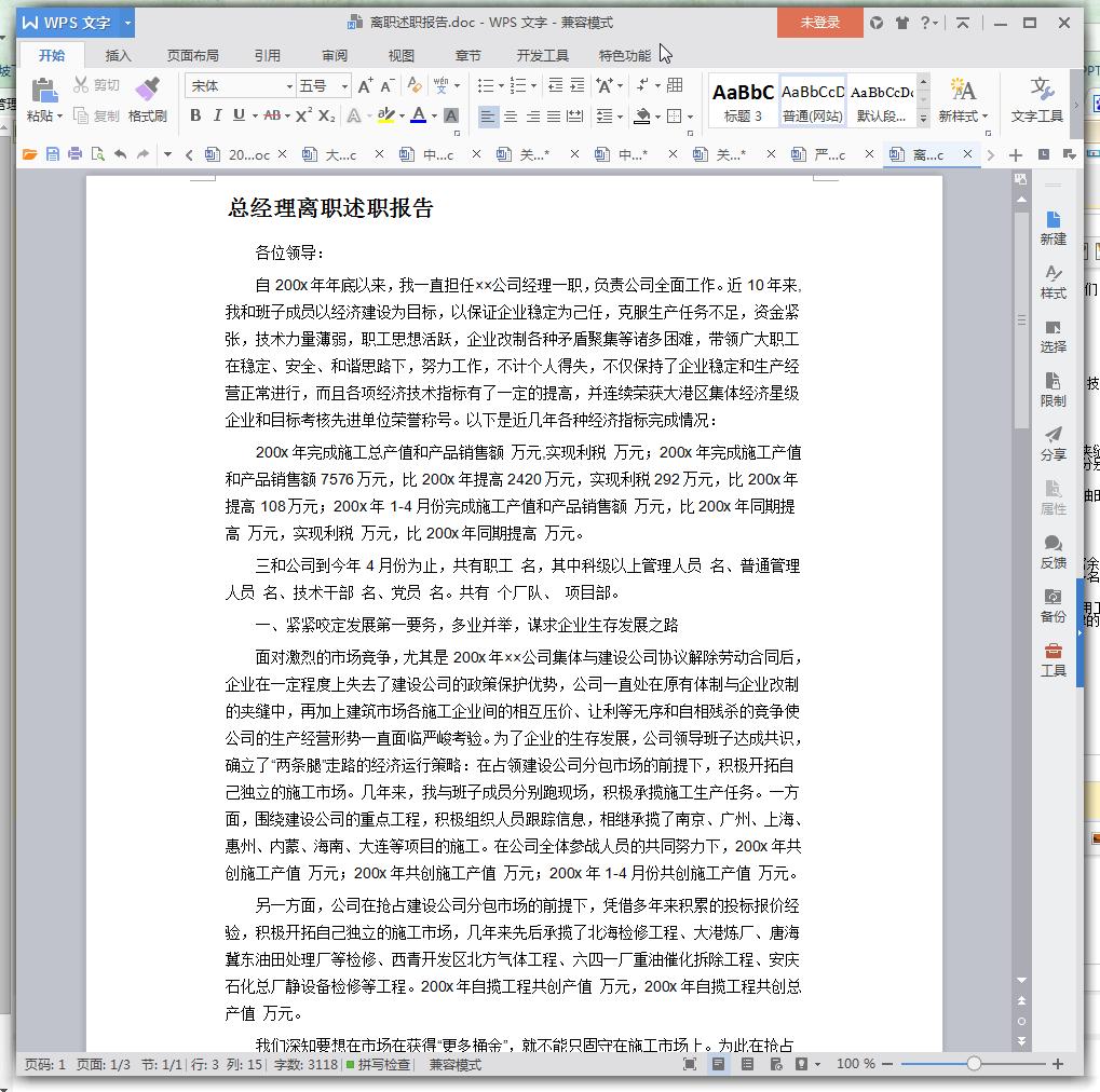 总经理离职述职报告范文模板(完整版)doc格式免费下载图片