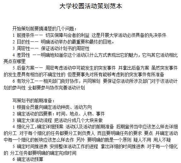 www.fz173.com_策划书格式要求及模板。