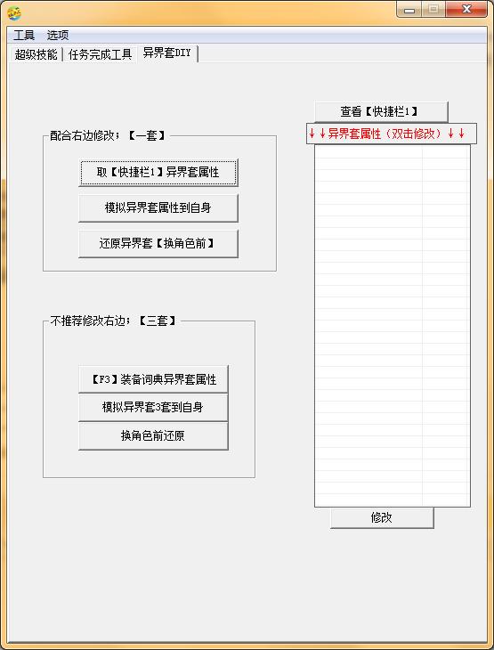 DNF苏泽超级技能辅助 苏泽DNF超级技能源码