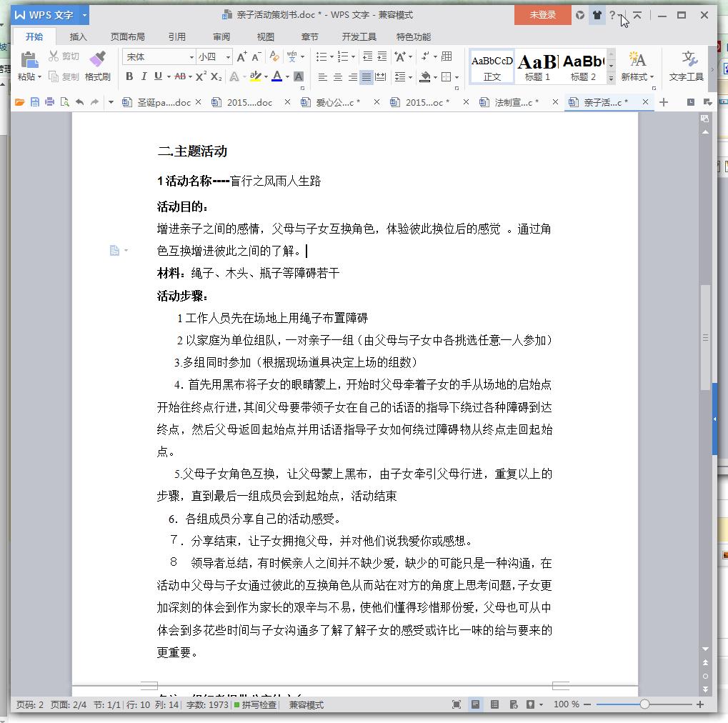 亲子活动策划书方案模板doc格式免费下载